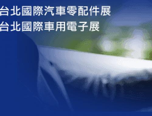 2020 Taipei AMPA